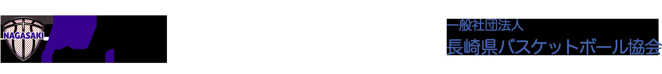 一般社団法人 長崎県バスケットボール協会